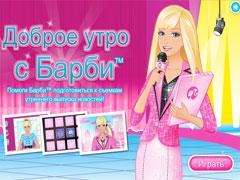 Барби ведущая новостей