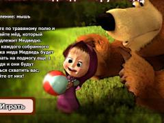 Маша и Медведь догонялки
