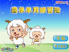 Приключения овечки