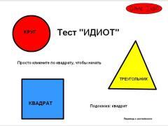 Тест на идиота на русском