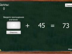Тесты математика 2 класс